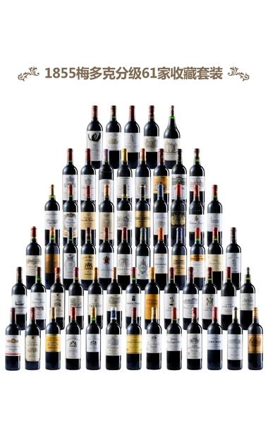 列级庄 波尔多1855列级,每个级别来一瓶!