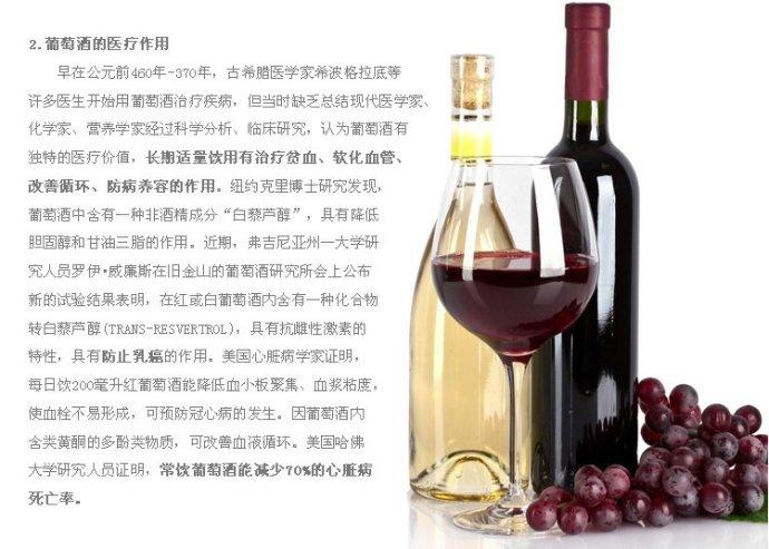 红酒知识 红酒基本知识