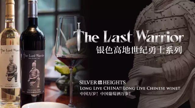 精品国产酒:银色高地新成员-世纪勇士系列