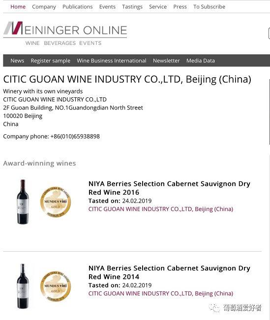 """2019中国葡萄酒""""尼雅""""获得柏林葡萄酒大奖赛大金奖奖项!"""